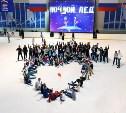 В День всех влюбленных в Новомосковске пройдет акция «Ночной лед»