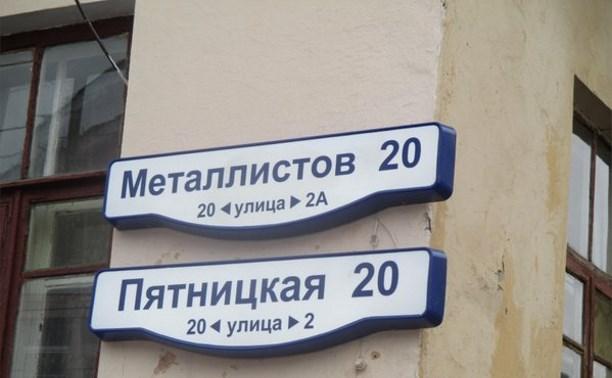 На улице Металлистов появились двойные аншлаги