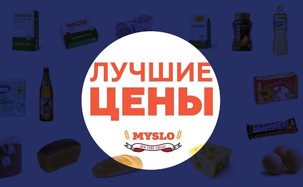 Рейд Myslo: В каких тульских супермаркетах цены ниже?