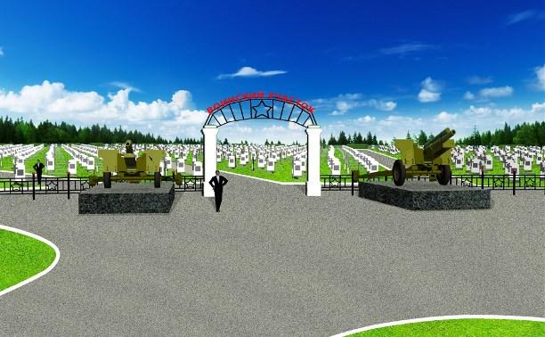 К 1 сентября 2016 года в Туле появится воинское захоронение