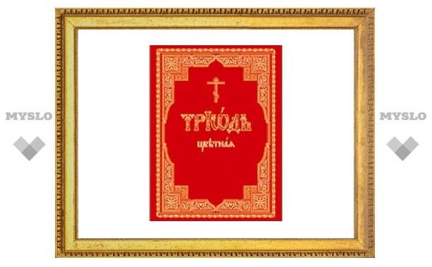 Вышло в свет новое издание Триоди цветной