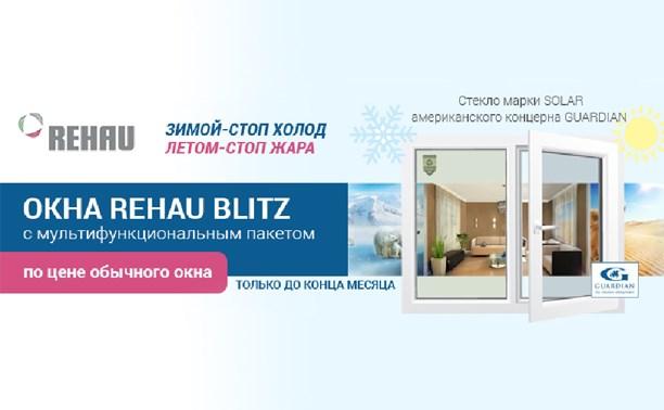 Компания «Гранд»: окна Rehau Blitz c мультифункциональным пакетом по цене обычных