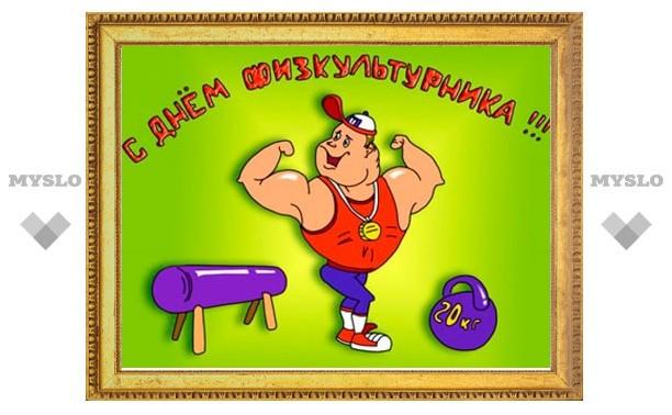 В Центральном парке отмечают Всероссийский день физкультурника