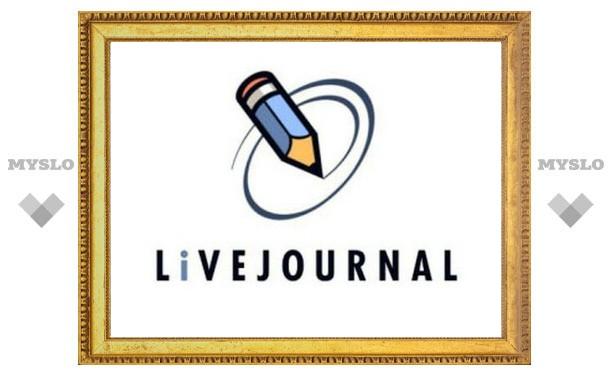 LiveJournal перестал открываться