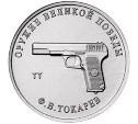 Тульскому оружейнику посвятили памятную монету