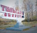 Тульская область вошла в топ-15 самых упоминаемых регионов РФ в англоязычных СМИ