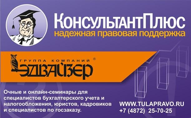 Компания «ЭДВАЙЗЕР»: КонсультантПлюс в Туле