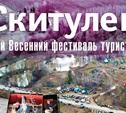 «МегаФон» обеспечит бесплатным интернетом участников фестиваля «СкиТулец-2014»