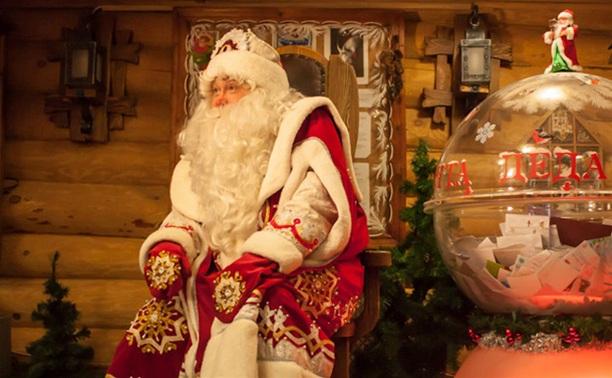 Дед Мороз объявляет о начале подготовки к Новому году
