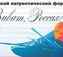 В Туле состоится детский патриотический форум «Виват, Россия!»