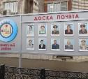 В Советском округе открыли Доску Почёта