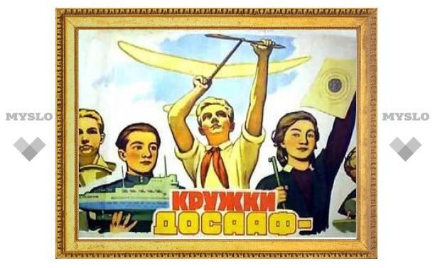В России возродили ДОСААФ