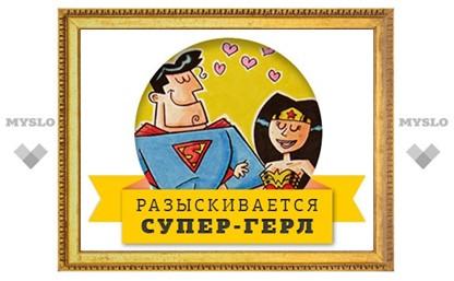 """""""Слобода"""" разыскивает БЕСЦЕННОГО СОТРУДНИКА!"""