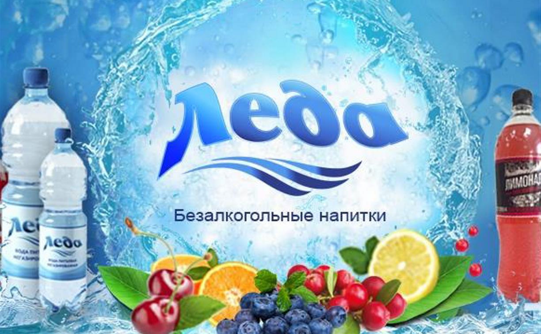Завод «ЛЕДА», известный жителям Тулы и области своими напитками, работает в новом формате