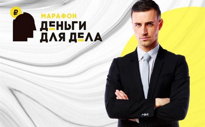Банк России приглашает тульских предпринимателей на марафон
