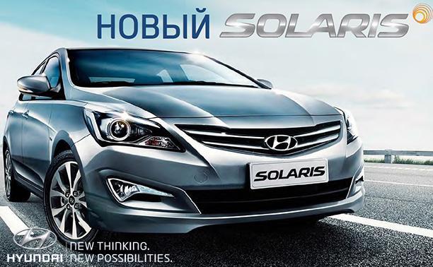 Автосалон «Автокласс-Лаура» представляет новый Hyundai Solaris