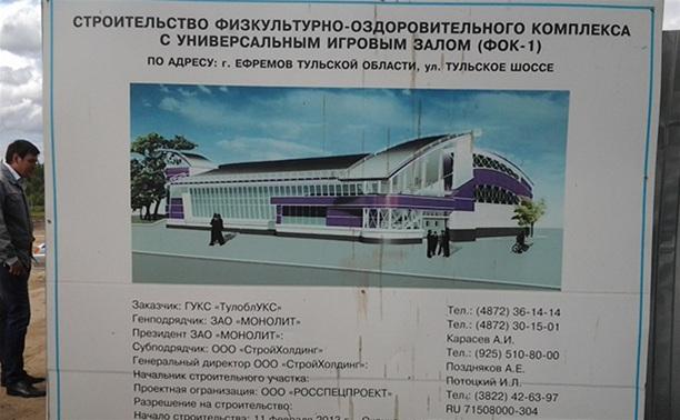 ФОК в Ефремовском районе построят с опозданием