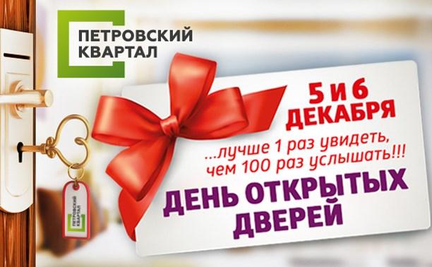 «Петровский квартал» приглашает на день открытых дверей