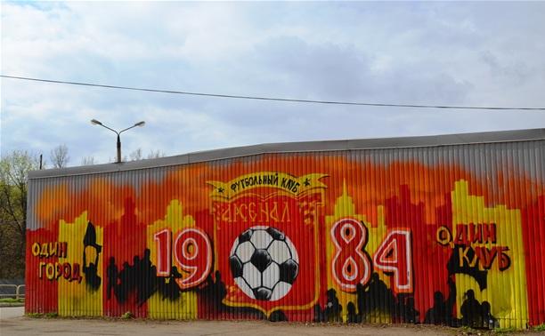 """Фанаты """"Арсенала"""" подарили команде граффити на стадионе"""