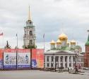 Тульские улицы украсили ко Дню города: фоторепортаж