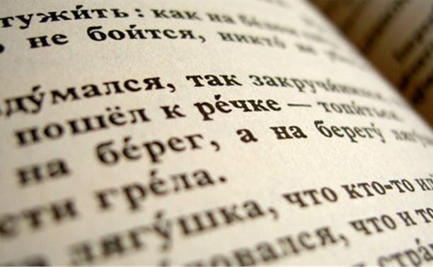 Русский язык могут исключить из списка обязательных ЕГЭ