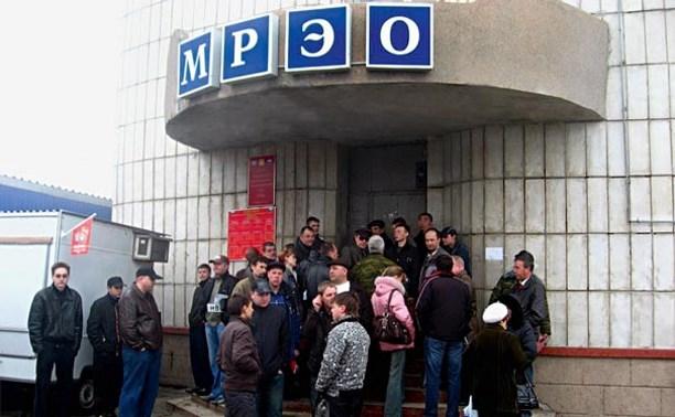 МРЭО Тульской области не будут работать в День народного единства