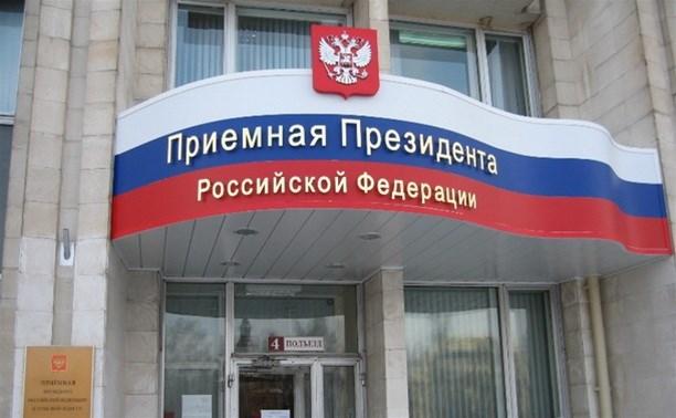 12 декабря состоится общероссийский День приёма граждан