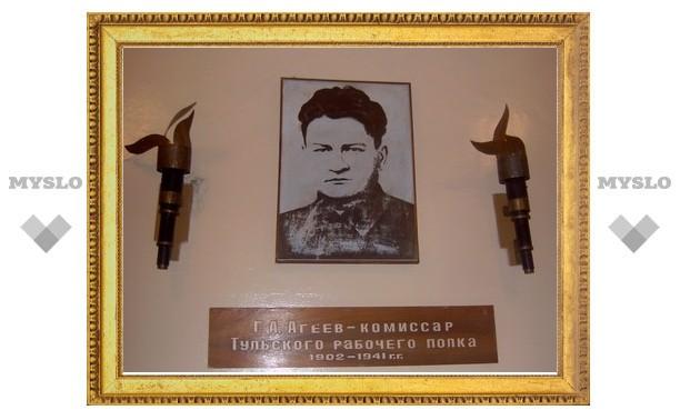 В Туле увековечили память Григория Агеева