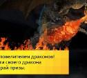 Вырасти дракона к старту «Игры престолов» и получи годовую подписку на сериалы