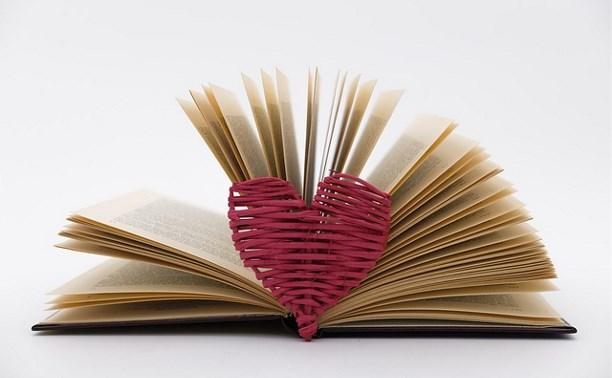 Тест к 14 февраля: Какую книгу стоит почитать в День всех влюблённых
