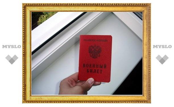 Экс-сотрудник областного военкомата предлагал призывнику купить военный билет