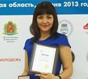 Руководитель  ЗАО «Хороший дом» стала лучшим жилищником  ЦФО