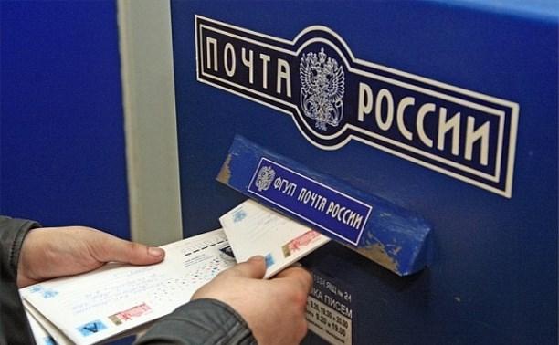 В День России почтовые отделения Тульской области работать не будут