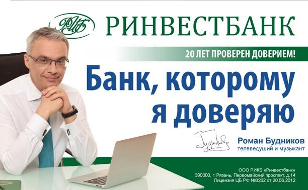 Телеведущий Роман Будников стал лицом рекламной кампании «Ринвестбанка»