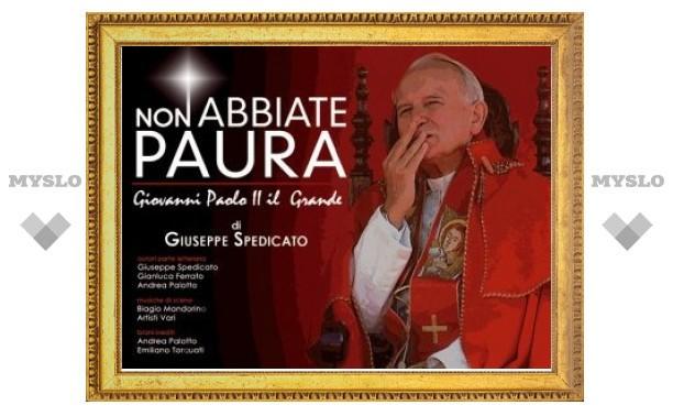 В Риме представят мюзикл про папу Римского