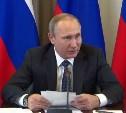 Выступление Путина на совещании в Туле: стенограмма