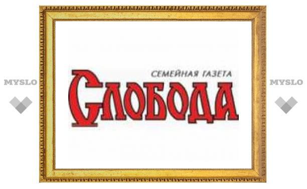 """Слободе"" требуются сотрудники"