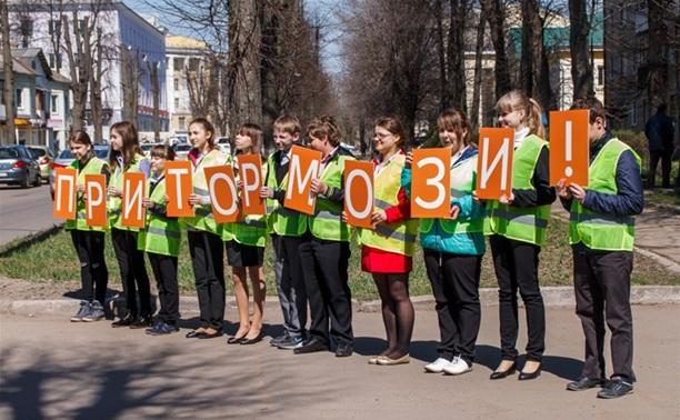 Школьники из Новомосковска устроили «пешеходный» флешмоб