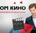 «Ростелеком» приглашает туляков в «Дом кино»