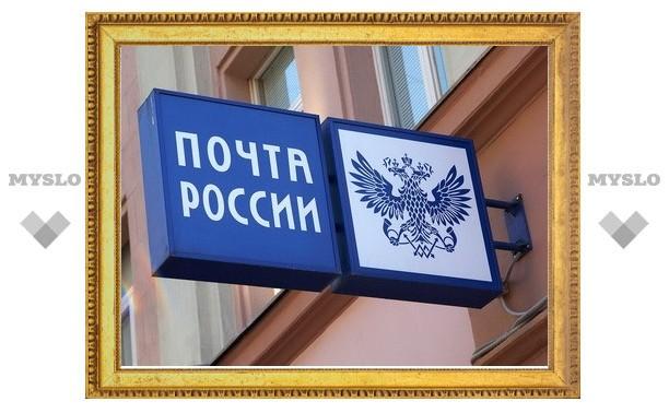 Тульская почта отработает за Россию