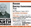 В Пролетарском округе Тулы пропал 78-летний мужчина