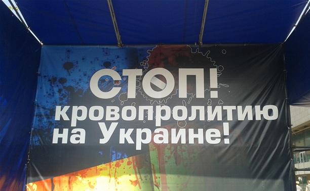Более тысячи туляков пришли на митинг в поддержку жителей Украины
