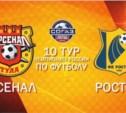 «Арсенал» сыграл вничью с «Ростовом» – 1:1