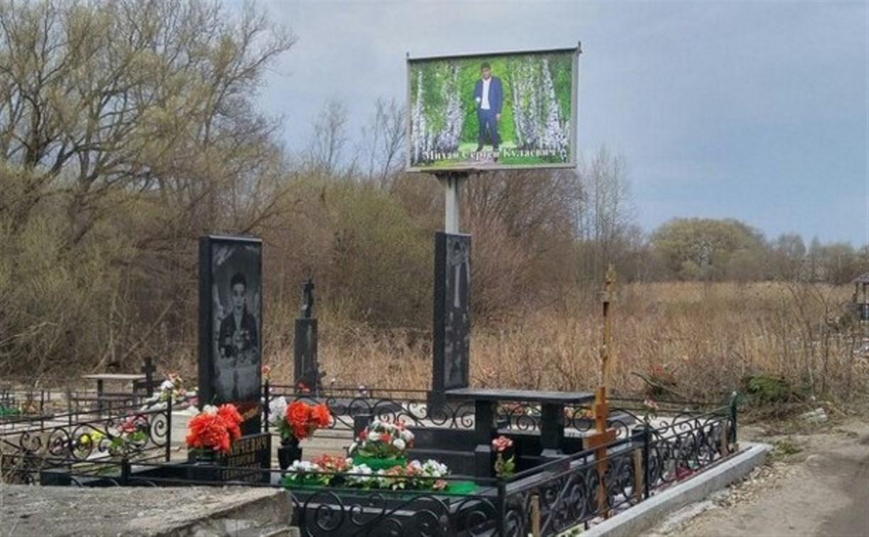 С тульского кладбища уберут щит с фотографией покойного