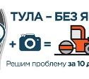На портале «Открытый регион» работает сервис «Тула – без ям!»