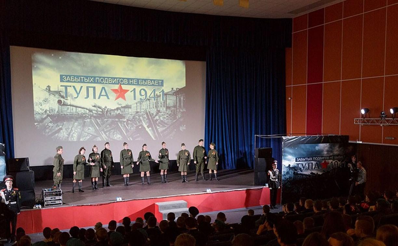 В МЦ «Родина» показали фильм об обороне Тулы
