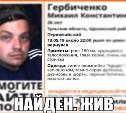 Пропавший житель Щёкинского района найден живым