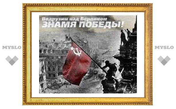 30 апреля: Знамя Победы водружено над Рейхстагом