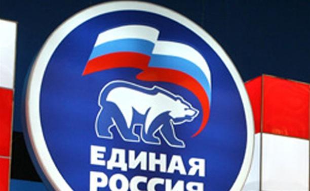 «Единая Россия» составила список на выборы в облдуму