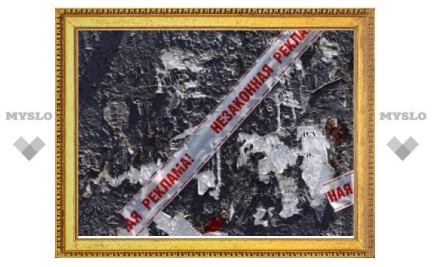 Тульские чиновники объявили войну незаконной рекламе